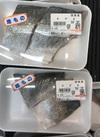 スズキ切り身 228円(税抜)