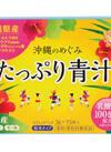 沖縄のめぐみ たっぷり青汁 298円(税抜)