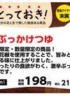 激辛ぶっかけつゆ 198円(税抜)