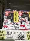博多ぶらぶら 556円(税抜)
