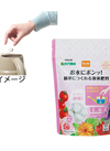 簡単に作れる液体肥料 648円(税抜)