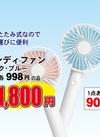 ハンディファン 各色 1,800円