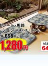 い草シート・馬蹄クッション 1,280円