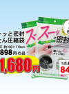 スーッと密封布団圧縮袋 Mサイズ 1,680円