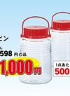 梅瓶 4L 1,000円