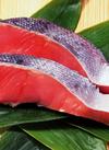 塩銀鮭(養殖)(甘口)切身 98円(税抜)