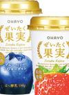 ぜいたく果実のむヨーグルト 98円(税抜)