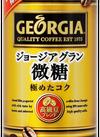 ジョージア グラン微糖 1,491円(税込)