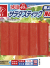 サラダスティック 68円(税抜)