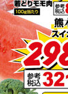 スイカ 298円(税抜)