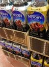 ネスレエクセラボトルコーヒー 92円(税抜)