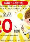 新規入会入会キャンペーン 20%引