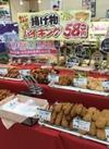 揚げ物バイキング 58円(税抜)