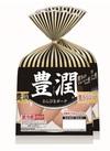 豊潤あらびきポークウインナー 268円(税抜)