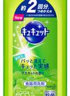 キュキュット マスカット詰替用B 138円(税抜)