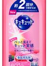 キュキュット ビタミンベリー詰替用B 138円(税抜)