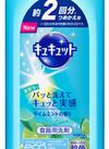 キュキュット ライムミント詰替用B 138円(税抜)