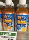 ぷるシャリ温州みかんゼリー 93円(税抜)