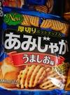 あみじゃが 68円(税抜)