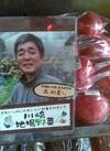 【地場野菜コーナー】森さんのトマト 300円(税抜)