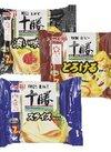 北海道十勝スライスチーズ・とろけるスライスチーズ、濃い味 300円(税抜)