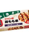 ジャンボ炭焼鶏もも串(20本入り) 995円(税抜)