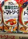 濃厚仕立てのトマトソース 278円(税抜)