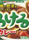とろけるカレー中辛 96円(税込)