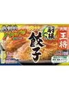 羽根つき餃子 158円(税込)