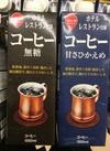 ホテルレストラン仕様アイスコーヒー各種 198円(税抜)