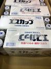 エスカップ 519円(税込)