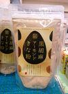 黒胡麻アーモンドきな粉 458円(税抜)