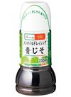 ノンオイル青じそ・ノンオイル和風ごま 148円(税抜)