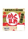 くめ 秘伝金印納豆 78円(税抜)