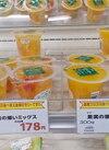 果実の想い 各種 178円(税抜)