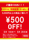 "眼鏡市場""令和記念""500円OFFクーポン! 500円引"