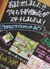 梅 らっきょう 3,500円(税抜)
