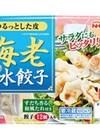 海老水ギョーザ 138円(税抜)