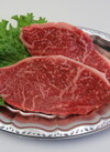 黒毛和牛ランプステーキ用 30%引