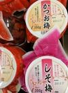 しそ梅·かつお梅 298円(税抜)