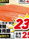 生銀鮭刺身用節 238円(税抜)