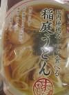スープで食べる稲庭うどん 900円(税抜)