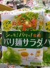 レタスがおいしいパリ麺サラダ 138円(税抜)