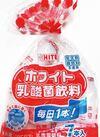 ホワイト乳酸菌 100円(税抜)