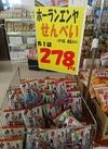 ホーランエンヤせんべい 278円(税抜)