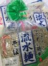 シマダヤ流水麺 158円(税抜)