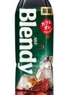 ブレンディボトルコーヒー無糖 88円(税抜)