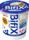BifiXヨーグルト ほんのり甘い加糖 138円(税抜)