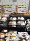 お手軽ご飯セット 198円(税抜)