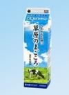 草原のまごころ 128円(税抜)